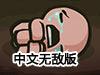 以撒的�Y合:羔羊的��怒中文�o�嘲�