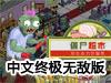 僵尸超市中文�K�O�o�嘲�