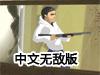 猎杀活死人中文无敌版