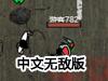 僵尸vs人类中文无敌版