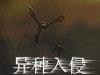 异种入侵中文版