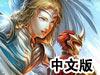 史诗战争5中文版(地狱之门)