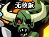 魔兽防卫战之恐慌无敌版(部落之争无敌版)