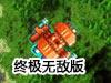 水晶星球塔防战终极无敌版
