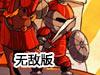 城堡守卫战役3无敌版