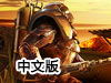 喋血生存中文版