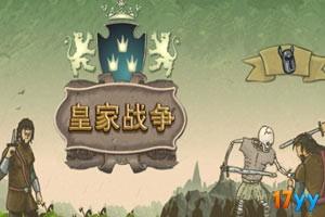 皇族史诗之战中文版(皇家战争中文版)
