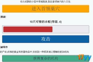 末日危机中文版