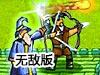 皇家护城队无敌版(皇家护卫队无敌版)
