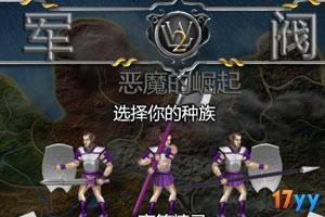 种族战役2中文版(军阀2恶魔的崛起汉化版)