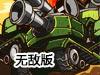终极坦克防御战