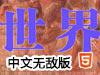 世界放置中文版无敌版