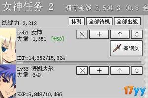 女神任务2升级无敌版(中文版)