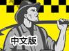 无限挖矿中文版