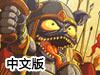 怪兽城战记4中文版(怪物岛坚守战4中文版,游戏镇防御4汉化版)