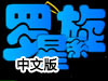 螺旋星系2中文版