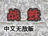 战蛛中文无敌版