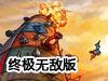 歃血荒原中文终极无敌版