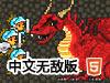 无尽的掠夺者中文无敌版(0.6a)
