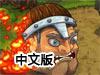 大头部落之战中文版