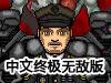 前线觉醒之黑暗地狱中文终极无敌版