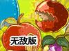 水果血战僵尸3无敌版