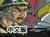 大�r代小士兵中文版