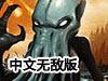 超级野兽军中文无敌版