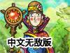 王子的决心中文无敌版