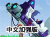 �C人的生存日�中文加��版(�C人求生2中文版)