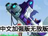 猎人的生存日记中文加强版无敌版(猎人求生2中文无敌版)