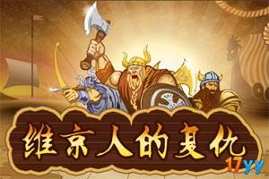 维京的复仇中文版