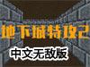 地下城特攻2中文无敌版(附攻略)