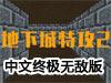 地下城特攻2中文终极无敌版(地下城驱魔师2中文终极无敌版)