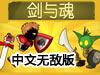 剑与魂中文无敌版(附攻略)
