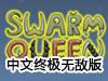 异虫女王中文终极无敌版