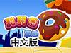 甜甜圈王国中文版