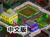 重建城镇2中文版(重建僵尸大陆2中文版)