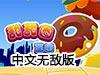 甜甜圈王国中文无敌版