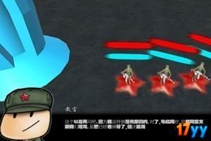 加帕里指挥官2中文版