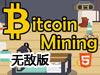 比特币挖矿模拟器无敌版