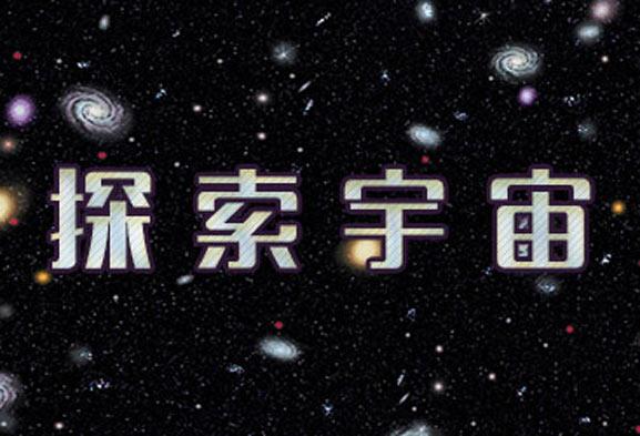 探索宇宙中文版