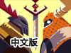 雷鸣风暴:王国战争中文版