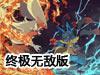 神奇宝贝防御战2终极无敌版(口袋妖怪防御2终极无敌版)