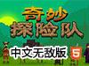 奇妙探险队中文无敌版