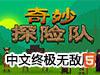 奇妙探险队中文终极无敌版