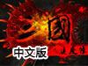 三国进度条中文版