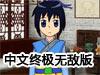 王子养成中文终极无敌版(附攻略)