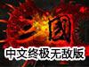 三国进度条1.4中文终极无敌版