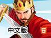 帝国之战中文版